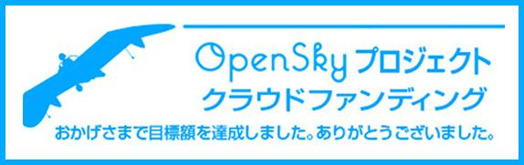 OpenSkyプロジェクトクラウドファンディング